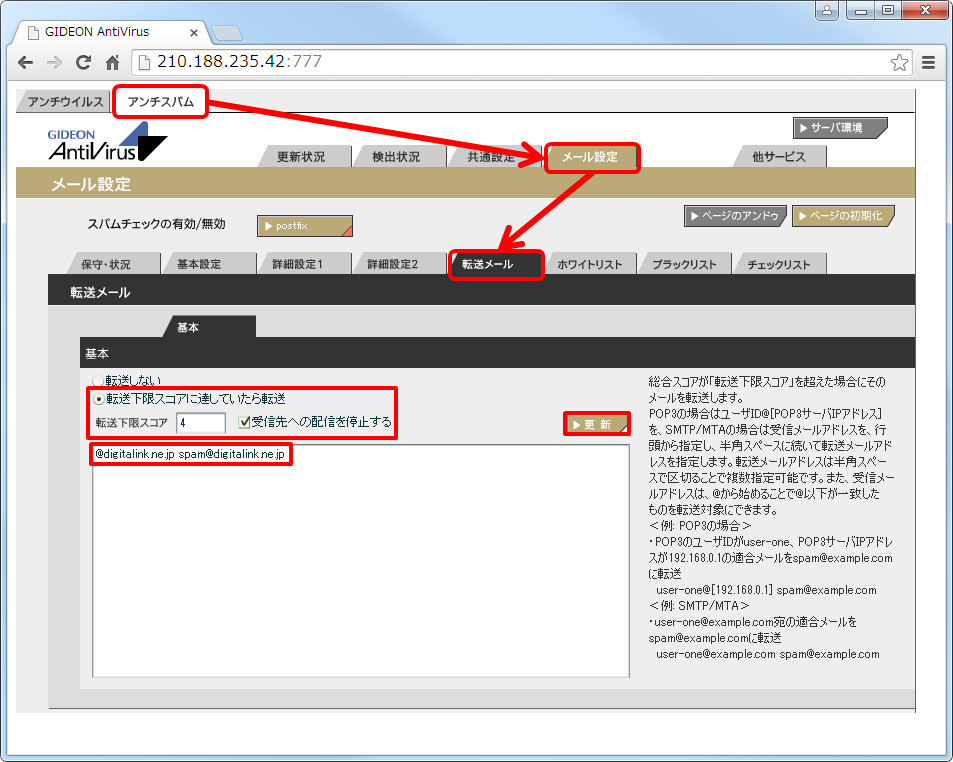 05_SPAMメール転送設定