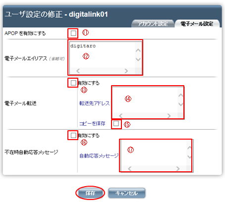 08_mail setting