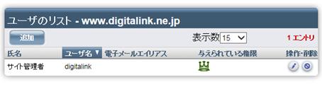 12_user list