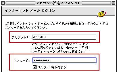 005 メールソフトの設定 16インターネットメールログオン