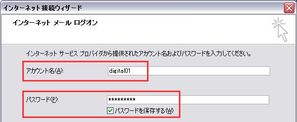 005 メールソフトの設定 07インターネットログオン