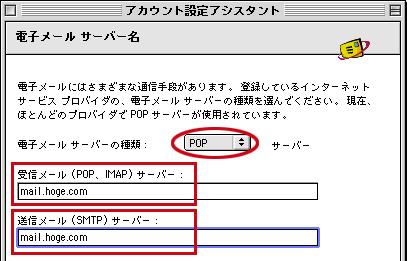 005 メールソフトの設定 15電子メールサーバー名