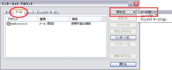 005 メールソフトの設定 03設定画面呼び出し2