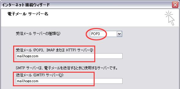 005 メールソフトの設定 06メールサーバ名