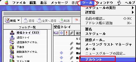005 メールソフトの設定 12設定画面呼び出し