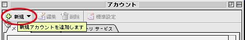 005 メールソフトの設定 12設定画面呼び出し02