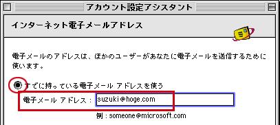 005 メールソフトの設定 14インターネット電子メールアドレス