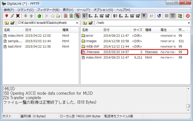 04_htaccessファイル確認