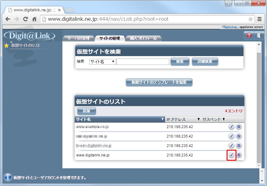 02_仮想サイト一覧