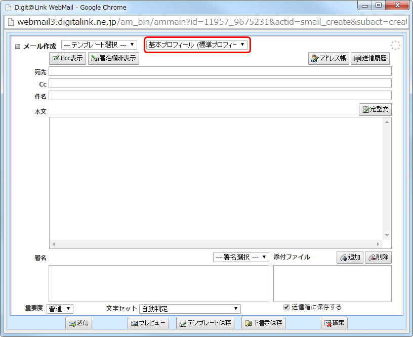 08_新規メール作成