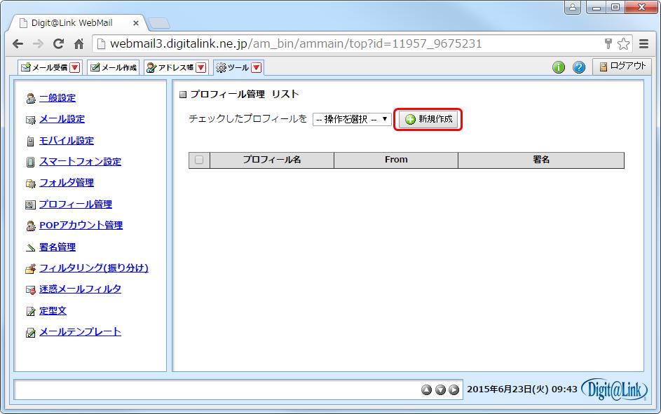 04_プロフィール管理