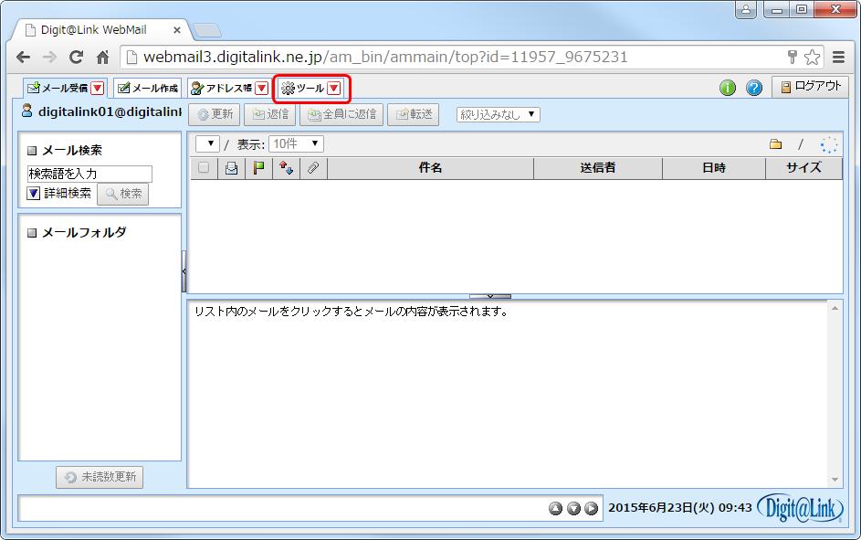 02_受信トレイ