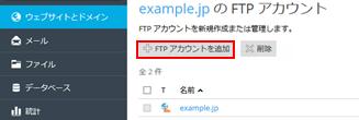 FTPアカウントを追加