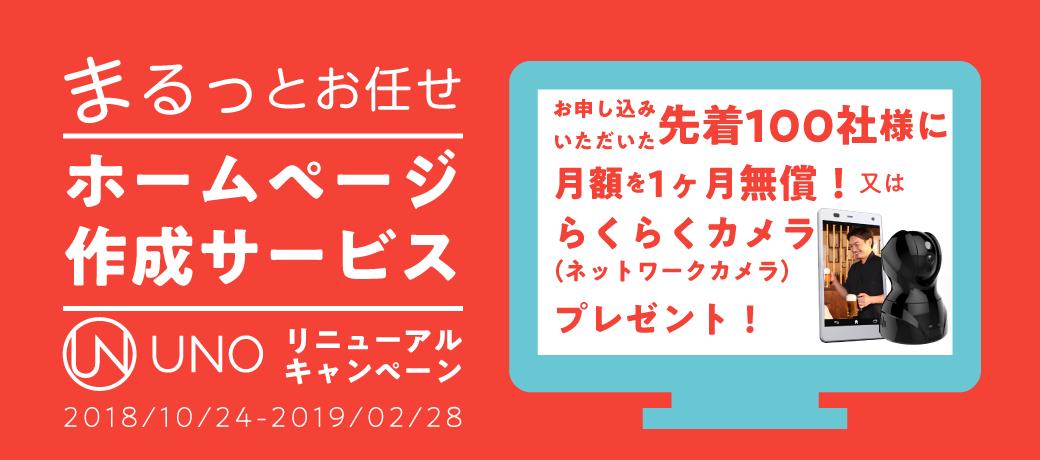 ホームページ 作成サービス リニューアル キャンペーン